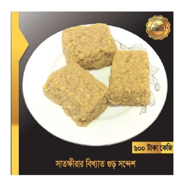 Famous-Gur-Sandesh-of-Satkhira