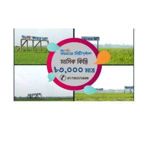 Land Size-3000-BDT