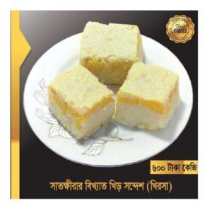Satkhira's-Famous-Rhee-Sandesh
