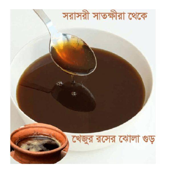 Date-Molasses-Khajurer-Ghur