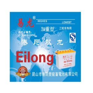 Eilong-200-AH-Easy-Bike-or-Auto-Bike-Electric-Battery (1)