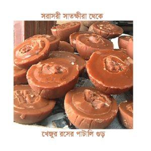 Khajurer-Patali-Gur-Palanquin-Molasses-Patali-Gur